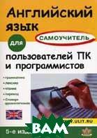 Английский язык для пользователей ПК и программистов. Самоучитель. 6-е издание  Гольцова Е.В. купить