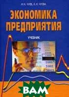 Экономика предприятия. 4-е издание  Чуев И.Н., Чуева Л.Н. купить