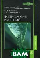 Физиология растений. 2-е издание  Дмитриева Г.А., Кузнецов Вл.В. купить
