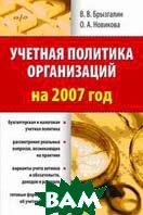 Учетная политика организаций на 2007 год  Брызгалин В.В., Новикова О.А. купить