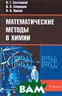 Математические методы в химии  Скатецкий В.Г. купить