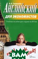 Английский для экономистов. 3-е издание  Голованев В.В. купить