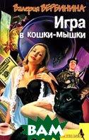 Игра в кошки-мышки  Валерия Вербинина купить