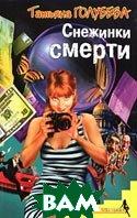 Снежинки смерти  Татьяна Голубева купить