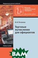 Торговые вычисления для официантов  Потапова И.И. купить