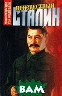 Неизвестный Сталин  Медведев Ж.А. купить