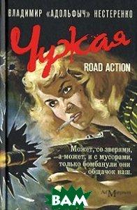Чужая. Road Action  Владимир `Адольфыч` Нестеренко купить