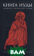 Книга Иуды. Серия `Александрийская библиотека`  Антология купить