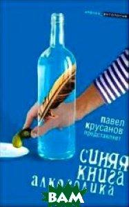 Синяя книга алкоголика  Павел Крусанов купить