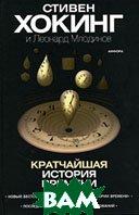 Кратчайшая история времени / A Briefer History of Time  Стивен Хокинг и Леонард Млодинов купить