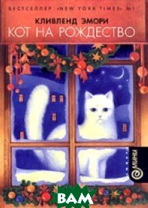 Кот на Рождество / The Cat Who Came for Christmas. Серия `Амфора мини` 
