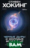 Черные дыры и молодые вселенные / Black Holes and Baby Universes and Other Essays. Серия `Новая Эврика`  Стивен Хокинг купить
