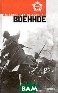 Военное. Авторский сборник. Серия `Победа`  Александр Солженицын купить