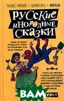 Русские инородные сказки 1. Серия `Фрам`  Составитель Макс Фрай купить