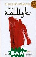 Меня зовут красный / Benim Adim Kirmizi  Орхан Памук купить