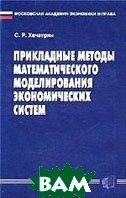 Прикладные методы математического моделирования экономических систем  Хачатрян С.Р. купить