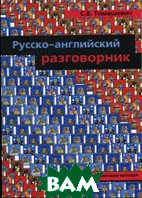 Русско-английский разговорник. Справочное пособие  Томашевич С.Б. купить