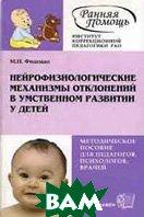 Нейрофизиологические механизмы отклонений в умственном развитии у детей  Фишман М.Н. купить