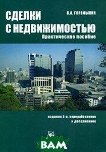 Сделки с недвижимостью. 3-е изд., перераб  Горемыкин В.А. купить