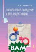 Полоролевое поведение и его акцентуации  Алексеев Б.Е. купить