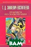 Практикум по сказкотерапии  Зинкевич-Евстегнеева Т. Д. купить