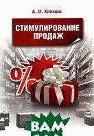 Стимулирование продаж  А. И. Климин  купить