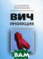 ВИЧ-инфекция  Белозеров Е.С., Буланьков Ю.И. купить