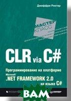 CLR via C#. Программирование на платформе Microsoft .NET Framework 2.0 на языке C#  / CLR via C#, Second Edition  Рихтер Дж. / Jeffrey Richter  купить