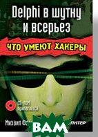 Delphi в шутку и всерьез: что умеют хакеры (+СD)  Флёнов М. Е. купить