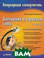Домашняя и офисная сеть. Популярный самоучитель. 2-е издание  А.Ватаманюк купить