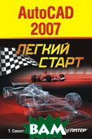 AutoCAD 2007. ������ �����   �������� �. �. ������