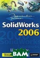 Эффективная работа: SolidWorks 2006 / SolidWorks 2006 for Designers  Тику Ш. / Sham Tickoo  купить
