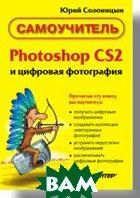 Photoshop CS2 и цифровая фотография: Самоучитель   Солоницын Ю. А., Белобородова Е. купить