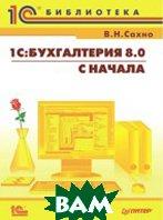 1С: Бухгалтерия 8.0 с начала   Сахно В. купить