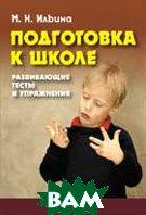 Подготовка к школе: развивающие тесты и упражнения   Ильина М. Н. купить