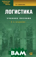 Логистика. Учебное пособие. 4-е издание  Савенкова Т.И. купить