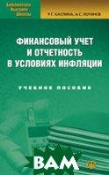 Финансовый учет и отчетность в условиях инфляции. 2-е издание  Каспина Р.Г., Логинов А.С. купить