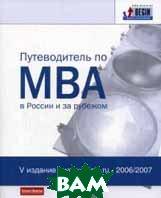 Путеводитель по МВА в России и за рубежом. 4-е изд + брошюра  Коллектив авторов купить