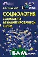 Социология социально-дезадаптированной семьи (+CD). Дети без семьи   Солодников В. В. купить