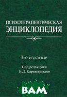 Психотерапевтическая энциклопедия. 3-е издание  Карвасарский Б. Д. купить