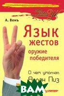 Язык жестов — оружие победителя. О чем умолчал Аллан Пиз  Вемъ А. З. купить