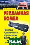 Рекламная бомба. Рецепты копирайтинга, взрывающие рынок   Рымашевская Ю. купить