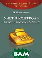 Учет и контроль в розничном магазине   Новоселова Н. А. купить