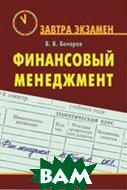Финансовый менеджмент: Завтра экзамен   Бочаров В. В. купить