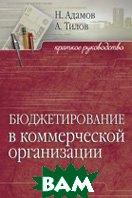 Бюджетирование в коммерческой организации: краткое руководство   Адамов Н. А., Тилов А. А. купить