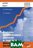 Анализ финансовых рынков и торговля финансовыми активами. 3-е издание  Федоров А. В. купить