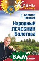 Народный лечебник Болотова   Болотов Б. В., Погожев Г. А. купить