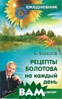 Рецепты Болотова на каждый день   Болотов Б. В. купить