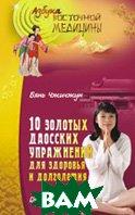 10 золотых даосских упражнений для здоровья и долголетия   Чжичжун Б. купить
