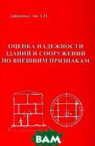 Оценка надежности зданий и сооружений по внешним признакам  Добромыслов А.Н. купить